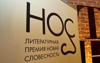 Открылось читательское голосование премии НОС