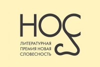 Объявлен лонг-лист премии «НОС»