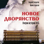 ФСБ заинтересовалась издателями бестселлера «Новое дворянство»