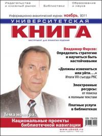 """Ноябрьский номер журнала """"Университетская КНИГА"""" готовится к выходу"""