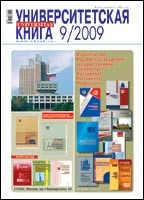 """Вышел № 9-2009 журнала """"Университетская книга"""""""