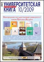"""Вышел № 10-2009 журнала """"Университетская книга"""""""