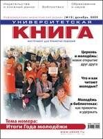 """Вышел №12-2009 журнала """"Университетская книга"""""""