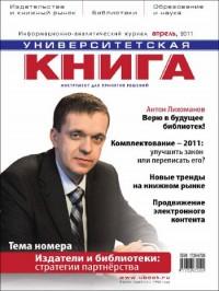 """Вышел апрельский номер журнала """"Университетская КНИГА"""""""