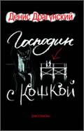 Хорошие новости для поклонников Дениса Викторовича Драгунского