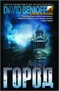 «Город» — лучшая книга 2010 года, по версии Стивена Кинга