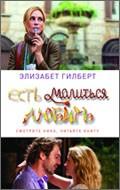 Российская премьера фильма «Ешь, молись, люби»