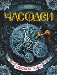В «РОСМЭН» вышла книга «Часодеи. Часовой ключ»!