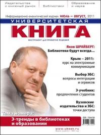 """Журнал """"Университетская КНИГА"""" июль-август 2011"""