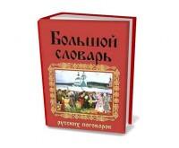 Роспечать требует изъять из продажи словарь поговорок, выпущенный «Олмой»