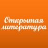 В сети появилась «Открытая литература»