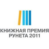 Ozon объявил шорт-лист номинантов «Книжной премии Рунета»