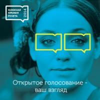 Стартовало читательское голосование за лучшие книги Рунета
