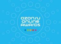 Стартовало народное голосование книжной премии Ozon.ru Online Awards
