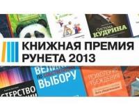 «Книжная премия Рунета» выберет лучшего книжного блоггера