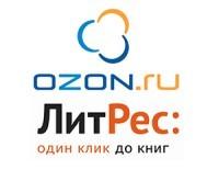 Ozon приобрел блокирующий пакет акций «ЛитРес»