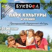 Крупнейший «Буквоед» приступил к полноценной работе в Петербурге