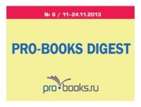 Вышел очередной номер электронного журнала Pro-Books Digest