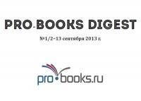 Pro-Books.ru начинает выпуск электронного журнала о книжном бизнесе
