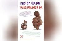 Вышла новая книга Виктора Пелевина