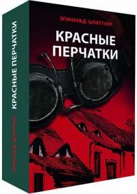 «Аякс-пресс» готовит к выходу на русском языке перевод нашумевшего исторического романа «Красные перчатки»!