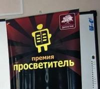 Плоды «Просветителя»: зачем в России награждать умные книги