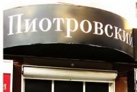 Независимый книжный магазин «Пиотровский» под угрозой закрытия