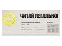 В Роспечати презентован новый социальный проект «Читай легально»