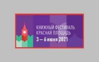 События фестиваля «Красная площадь» будут транслироваться онлайн