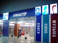 «Букбастер» подготовил акцию ко Дню России