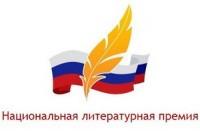 Прошло награждение победителей национальных литературных премий «Поэт года» и «Писатель года»