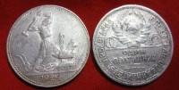 Молотобоец – необычная монета раннего СССР