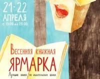 21-22 апреля в Петербурге пройдет независимая книжная ярмарка