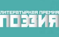 Премия «Поэзия» начала второй сезон