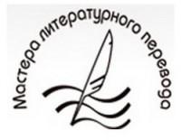 Названы лауреаты переводческой премии «Мастер-2012»
