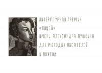 Назван шорт-лист премии «Лицей» для молодых прозаиков и поэтов