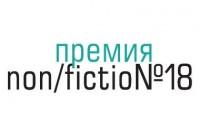 Ярмарка Non-Fiction учредила новую премию «Приз книжного сообщества»