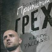 Захар Прилепин получил «Супер Нацбест» за «Грех»