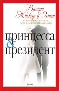 В России выходит книга Валери Жискар д'Эcтена «Принцесса и президент»!