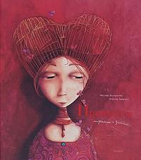 Принцессы неизвестные и забытые...