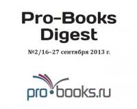 Вышел новый номер электронного журнала Pro-Books Digest