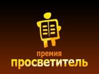 Премия «Просветитель»: новый сезон