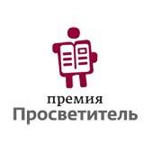 Объявлен «короткий список» премии «Просветитель»