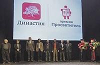 Названы лауреаты премии «Просветитель»