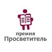 Объявлен шорт-лист премии «Просветитель-2013»