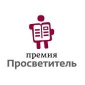 Объявлен шорт-лист премии «Просветитель»