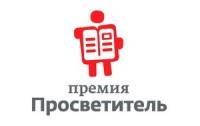 Новый сезон премии «Просветитель» начался 12 марта