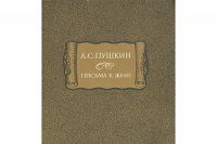 Книга «Письма А.С. Пушкина к жене» вышла к 220-летию поэта