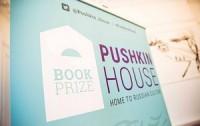 Объявлен Короткий список премии Пушкинского дома