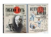 В российские школы и книжные магазины поступит учебник Путина по дзюдо